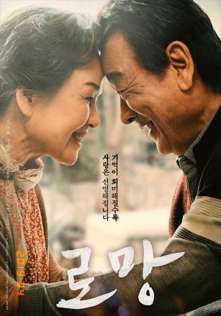 Movie: Romang (2019) – Korean | Mp4 Download