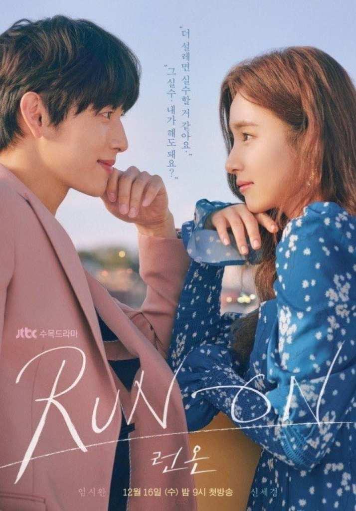 Run On Season 1 Episode 1 – 16 (Korean Drama)   Mp4 Download