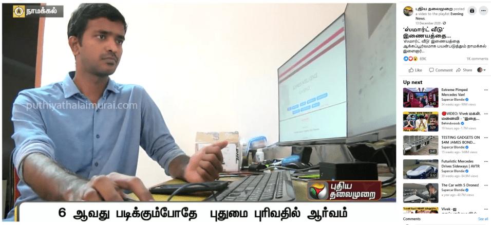 Puthiya Thalaimurai News