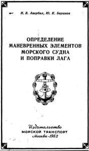 Определение маневренных элеметов морского судна и поправки лага
