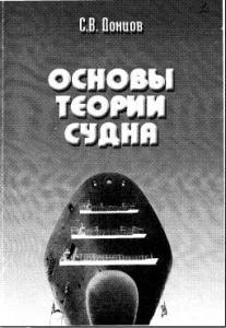 Основы теории судна - С.В.Донцов