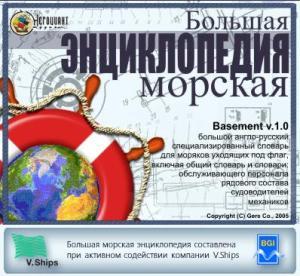 Большая морская энциклопедия