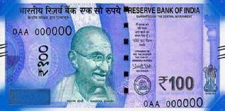जल्द 100 रुपये का नोट