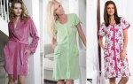 Жіночі халати: види і вибір