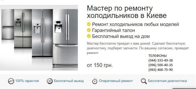 Кращі холодильщики в СНД