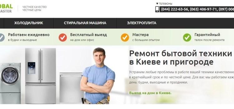 Globalmaster.com.ua сайт з ремонту техніки