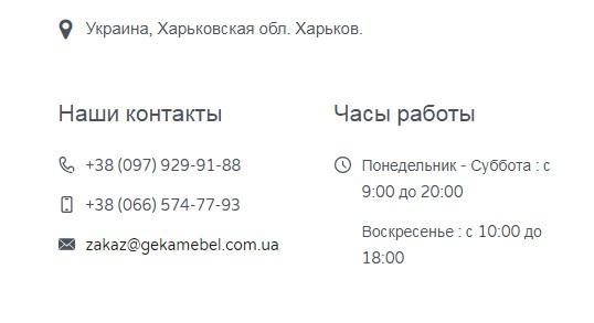 «Gekamebel» контакты харьковского магазина мебели