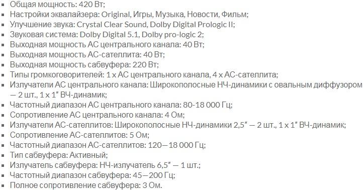 параметров Philips CSS5530 Зенит