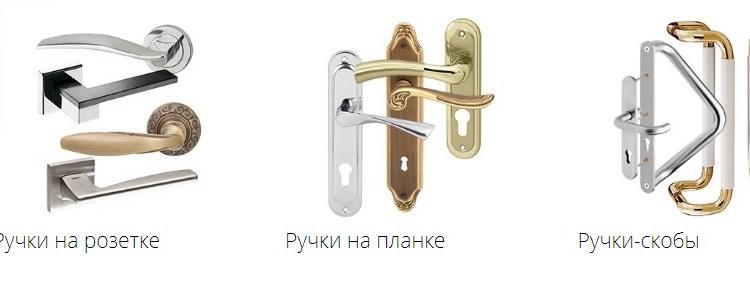 Дверная ручка для межкомнатной двери — как выбрать? Какая лучше?