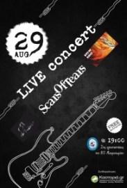 Συναυλία στο Μαυροχώρι