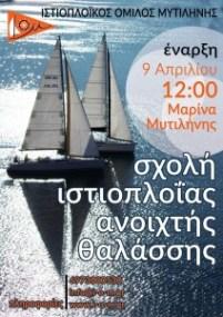Σχολή Μυτιλήνης