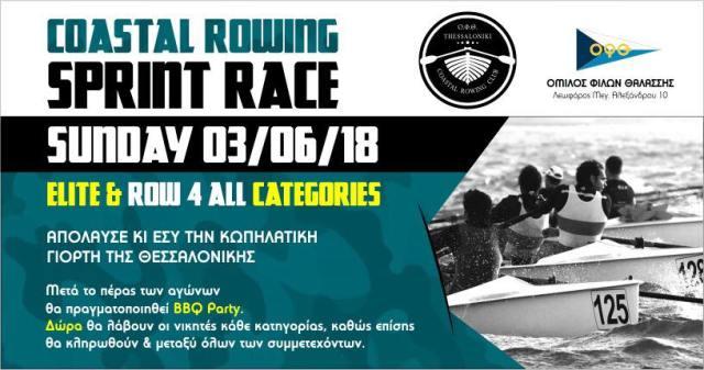 """Coastal Rowing Sprint Race"" στον Όμιλο Φίλων Θαλάλσσης"