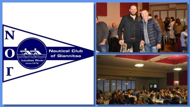 Mε επιτυχία πραγματοποιήθηκε η επετειακή συνάντηση του Ναυτικού Ομίλου Γιαννιτσών
