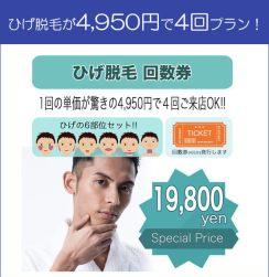 1 - メンズ脱毛【NAX】おゆみ野・鎌取店の紹介