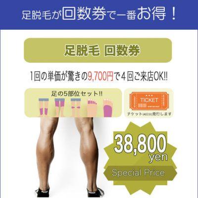 3 - 【木更津店】メンズ脱毛サロンならNAX木更津[メンズ脱毛専門店NAX]