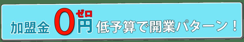 加盟金0円プラン