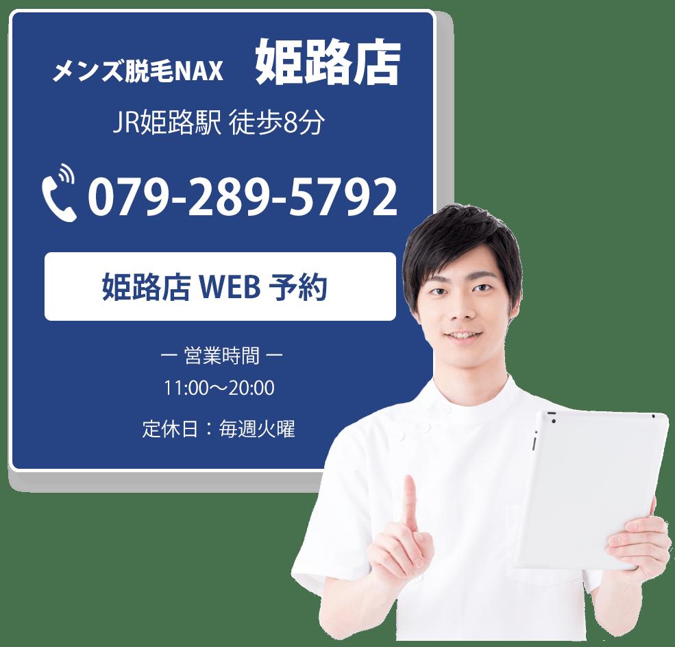 1 - 【姫路店】メンズ脱毛サロンならNAX姫路[メンズ脱毛専門店NAX]
