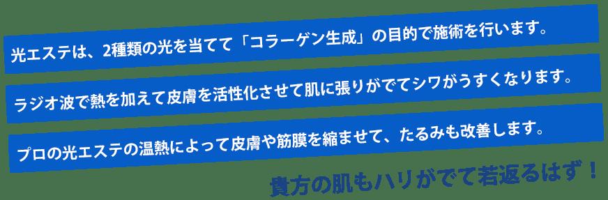2 - 光エステ