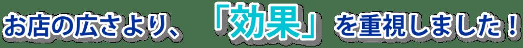 2 - メンズ脱毛【NAX】池尻三軒茶屋店の紹介