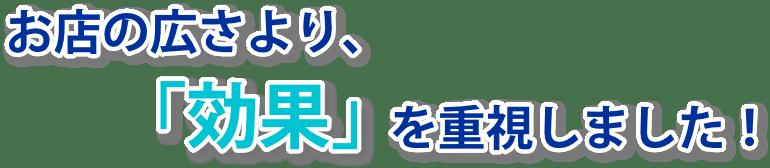 3 - メンズ脱毛【NAX】池尻三軒茶屋店の紹介