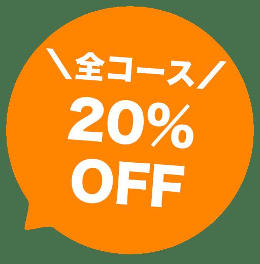 20%OFF - セルフメンズエステ【料金プラン】