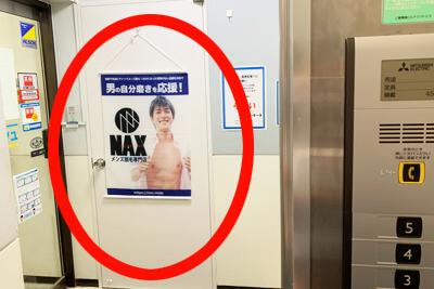 4 - 市原・五井のセルフメンズエステ【NAX五井店】