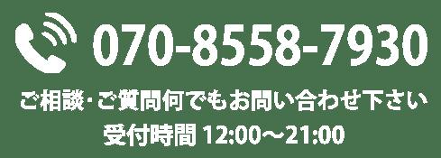 fuchu電話番号 - 【市川店】メンズ脱毛サロンならNAX市川[メンズ脱毛専門店NAX]