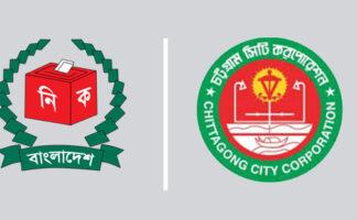 নির্বাচন কমিশন ও চট্টগ্রাম সিটি কর্পোরেশন লগো
