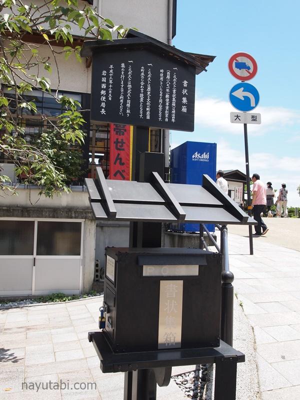 山口県錦帯橋近くの郵便ポスト