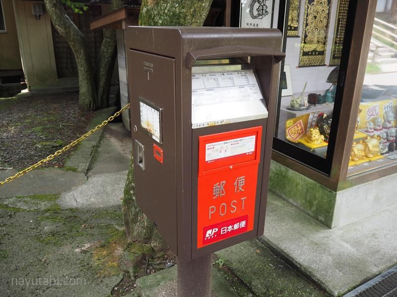 岩手県中尊寺の郵便ポストの写真