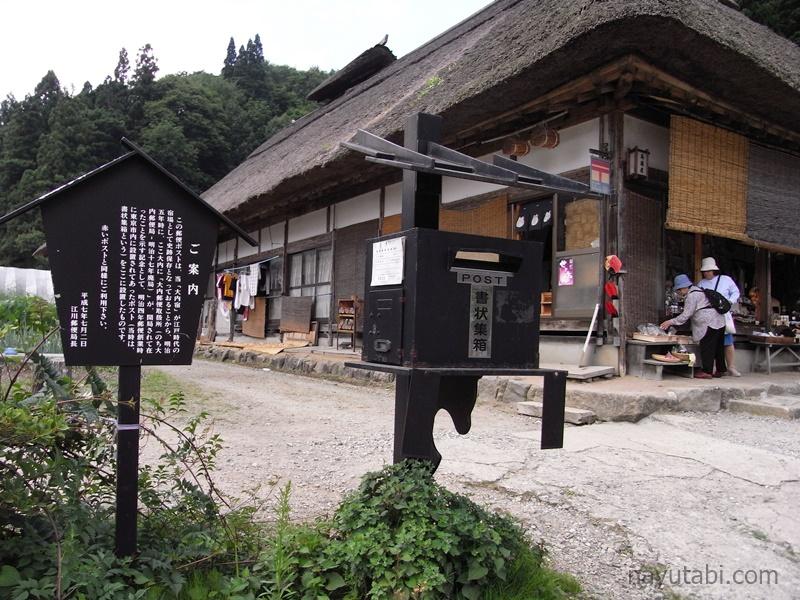 福島県大内宿のポストの写真