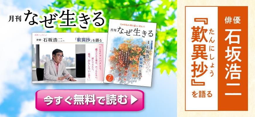 『月刊なぜ生きる』無料プレゼント