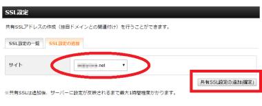 共有SSL登録