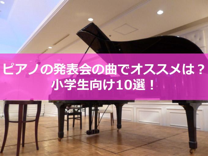 ピアノ発表会の曲でオススメ小学生向け-01