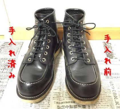 ブーツのビフォーアフター1