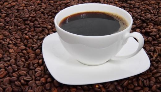 コーヒー豆の種類でおすすめは?普段飲むならコレ!