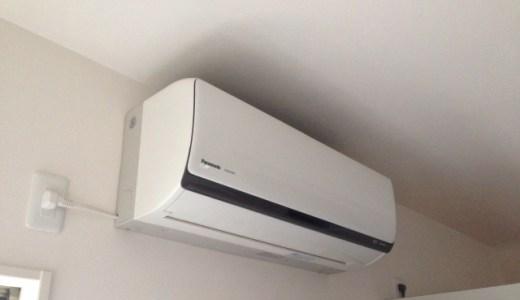 電気代の計算はどうやるの?エアコンの暖房費はこう求める!