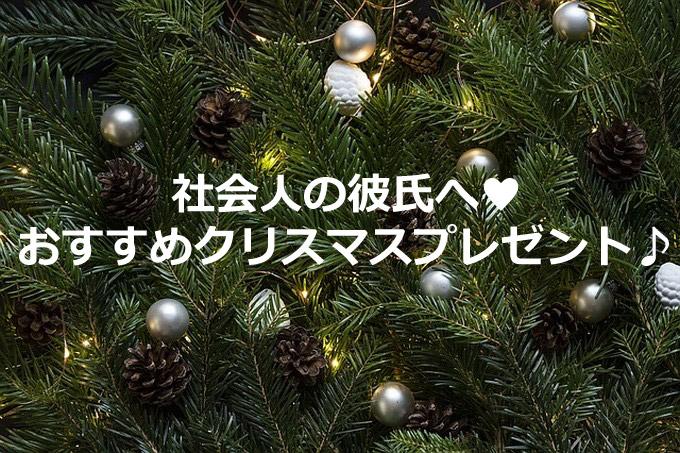 社会人の彼氏へのクリスマスプレゼント