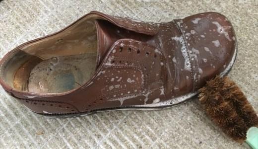 革靴を洗う!その方法は?専用洗剤で洗ってみた!