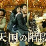 韓国ドラマ-天国の階段-あらすじ-全話-ネタバレ!天国の階段OST和訳