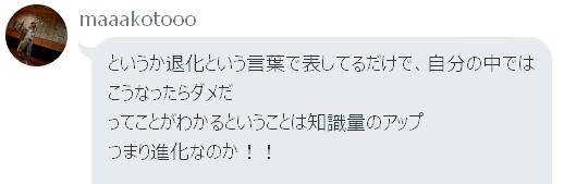 慎さん「退化は進化への布石」2