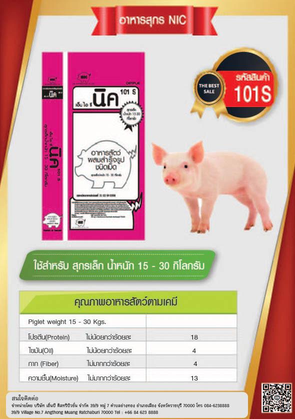 ผลิตภัณฑ์อาหารสุกร NIC pig 101s