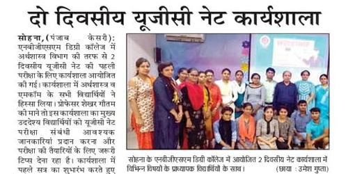 NBGSMC In News