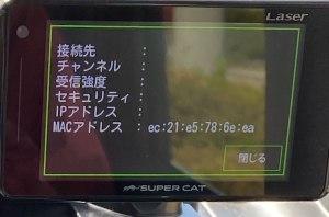 続編1→無線LAN対応させたA370とiPhoneが繋がらないケース
