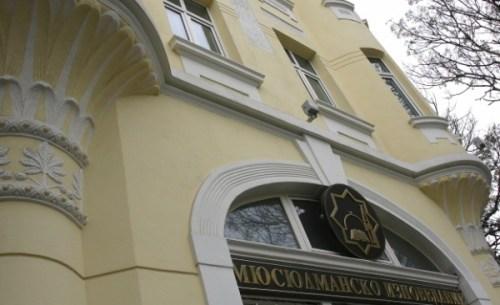 Мюфтийството загуби делото за 1500 имота в страната окончателно