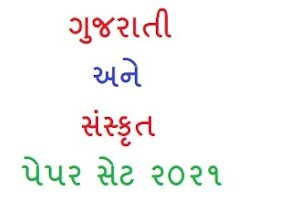 GSEB STD 10 Gujarati and Sanskrit Paper Set 2020-21