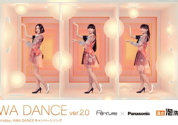 Perfume - 「Everyday」-AWA DANCE Ver.2.0-