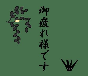 LINEスタンプ「心から大切な人に贈る言葉」