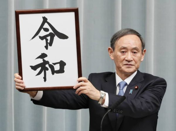 New era name is Reiwa・ネイティブキャンプレッスン