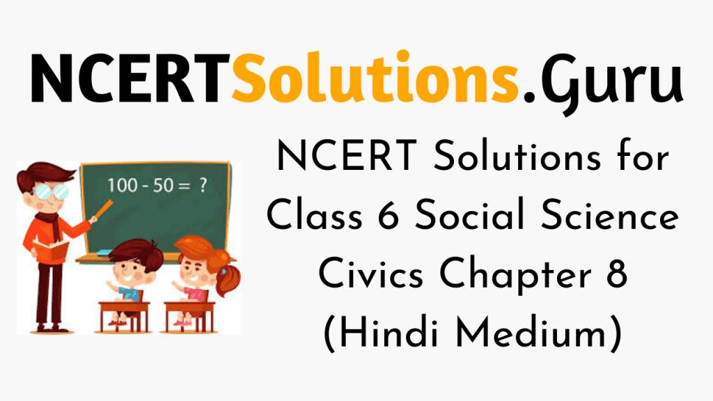 NCERT Solutions for Class 6 Social Science Civics Chapter 8 (Hindi Medium)
